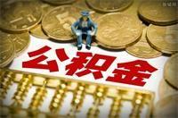 公积金贷款条件有什么规定