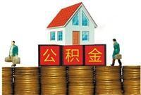 上海公积金贷款条件有哪些