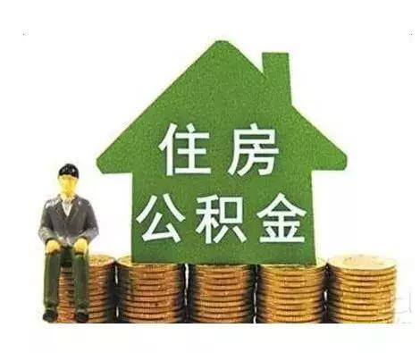房贷有窍门,银行专业解答如何用好公积金贷款