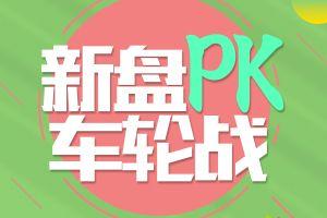 五象新盘PK!恒大/蓝光/华润谁更值得拥有?