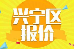 兴宁区在售热盘报价(8月21日)