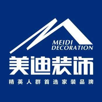 湖南美迪建筑装饰设计工程有限公司