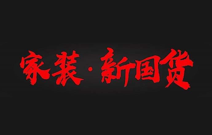 重庆考拉装饰工程有限公司