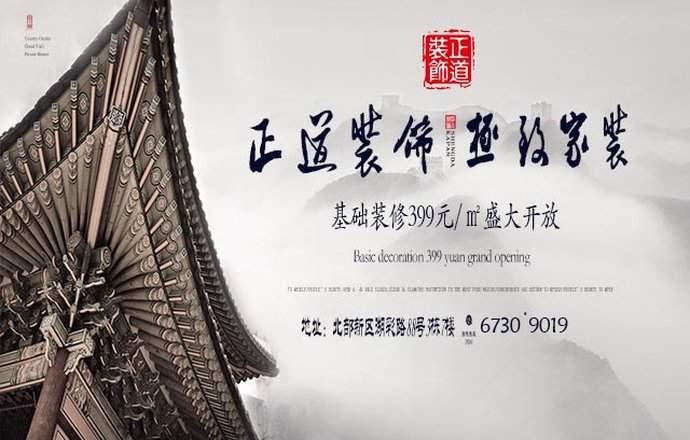 重庆正道装饰