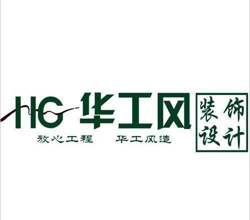 广东华工风装饰设计工程有限公司