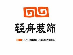 北京轻舟康盛装饰
