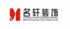 廣州名軒裝飾設計工程有限公司