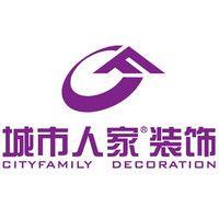 呼和浩特城市人家装饰设计工程有限公司