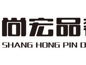 苏州尚宏品装饰设计工程有限公司