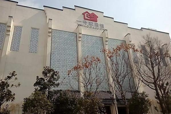 一号家居网南京旗舰店