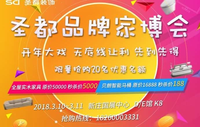 南京圣都装饰——更健康的全屋定制精装
