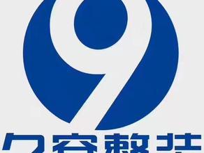 湖南久窝装饰设计工程有限公司南京分公司