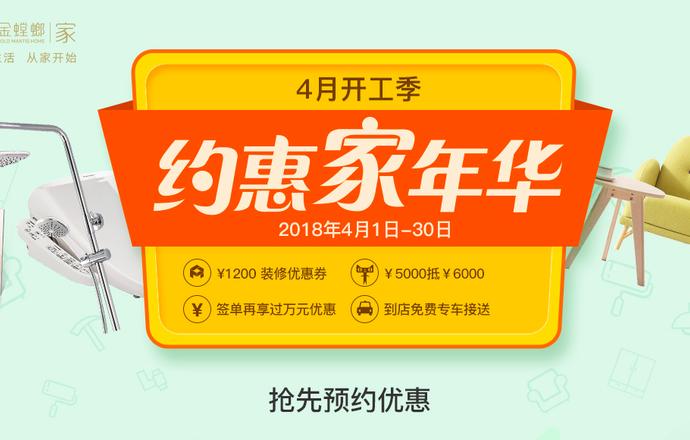 沈阳金螳螂家电子商务有限公司