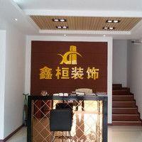 江苏鑫桓建筑装饰设计工程有限公司