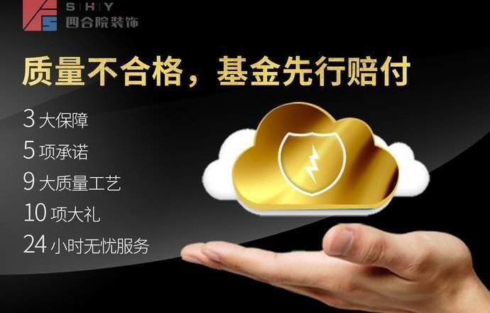 武汉四合院装饰设计工程有限公司焦点图
