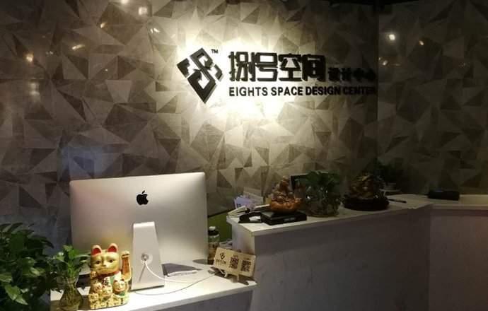 武汉捌号空间设计中心