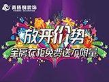 湖北青梧桐装饰武昌店