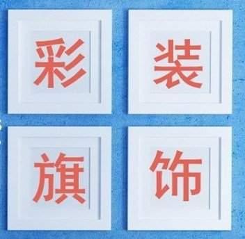无锡彩旗装饰装潢设计工程有限公司