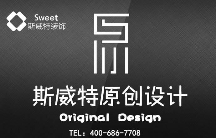 陕西斯威特装饰-原创设计