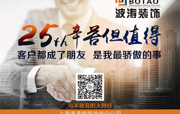 上海波涛装饰集团徐州分公司