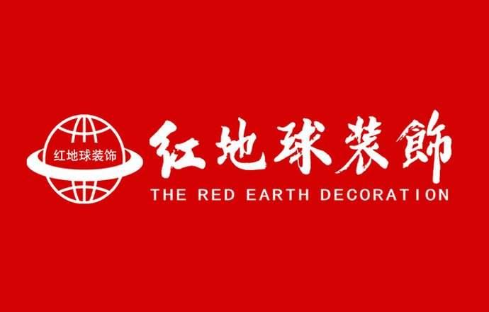红地球装饰公司