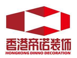 郑州帝诺装饰设计工程有限公司郑州分公司
