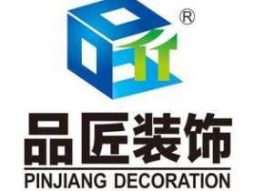广西品匠家居装饰工程有限公司桂林分公司