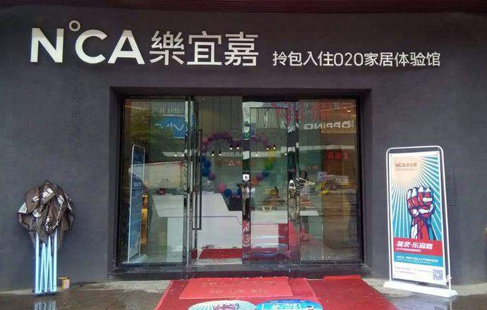 NCA乐宜嘉南头旗舰店