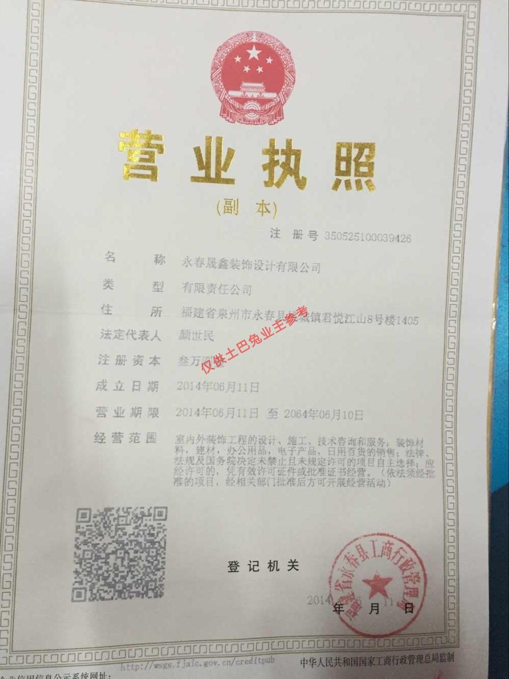 永春晟鑫装饰设计有限公司