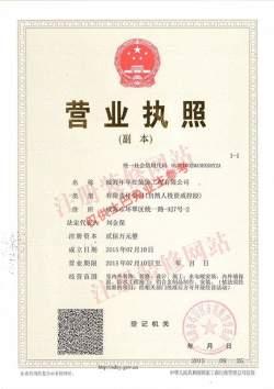 威海年年红装饰工程有限公司