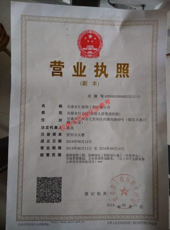 甘肃东汇装饰工程有限公司