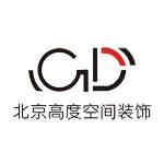 北京高度空间建筑装饰有限公司