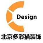 北京多彩猫装饰工程设计有限公司