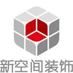 沭阳新空间装饰工程有限公司
