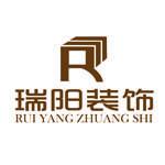 镇江市瑞阳装饰工程有限公司