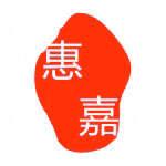 宿州市惠嘉建筑装饰工程有限公司