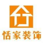 南京恬家装饰工程有限公司