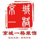 宜春市京城一格装饰工程有限公司