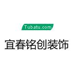 宜春市铭创装饰工程有限公司