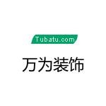 江西万为装饰工程有限公司