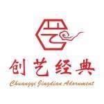 深圳市创艺经典装饰设计有限公司