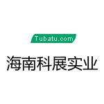 海南科展实业有限公司