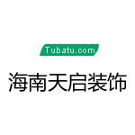 海南天启装饰设计工程有限公司
