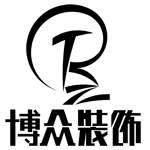 中山市博众装饰工程有限公司