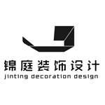 汕头市龙湖区锦庭装饰设计有限公司