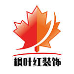肇庆市枫叶红装饰工程设计有限公司