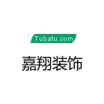嘉翔(广州)装饰设计工程有限责任公司