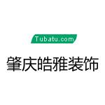 肇庆市高要区皓雅装饰设计工程有限公司