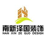 广东南新泽国装饰设计有限公司