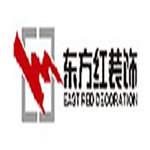 肇庆市东方红装饰设计工程有限公司